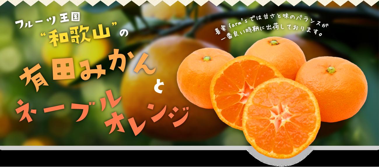 喜楽farm's【オンラインショップ】
